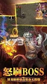 屠龙霸业2 v1.0.0 变态版下载 截图
