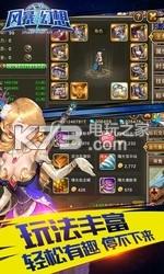 风暴幻想 v1.5 百度版下载 截图