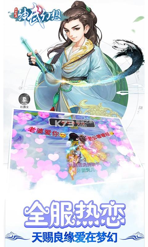 神武幻想 v1.0 变态版下载 截图