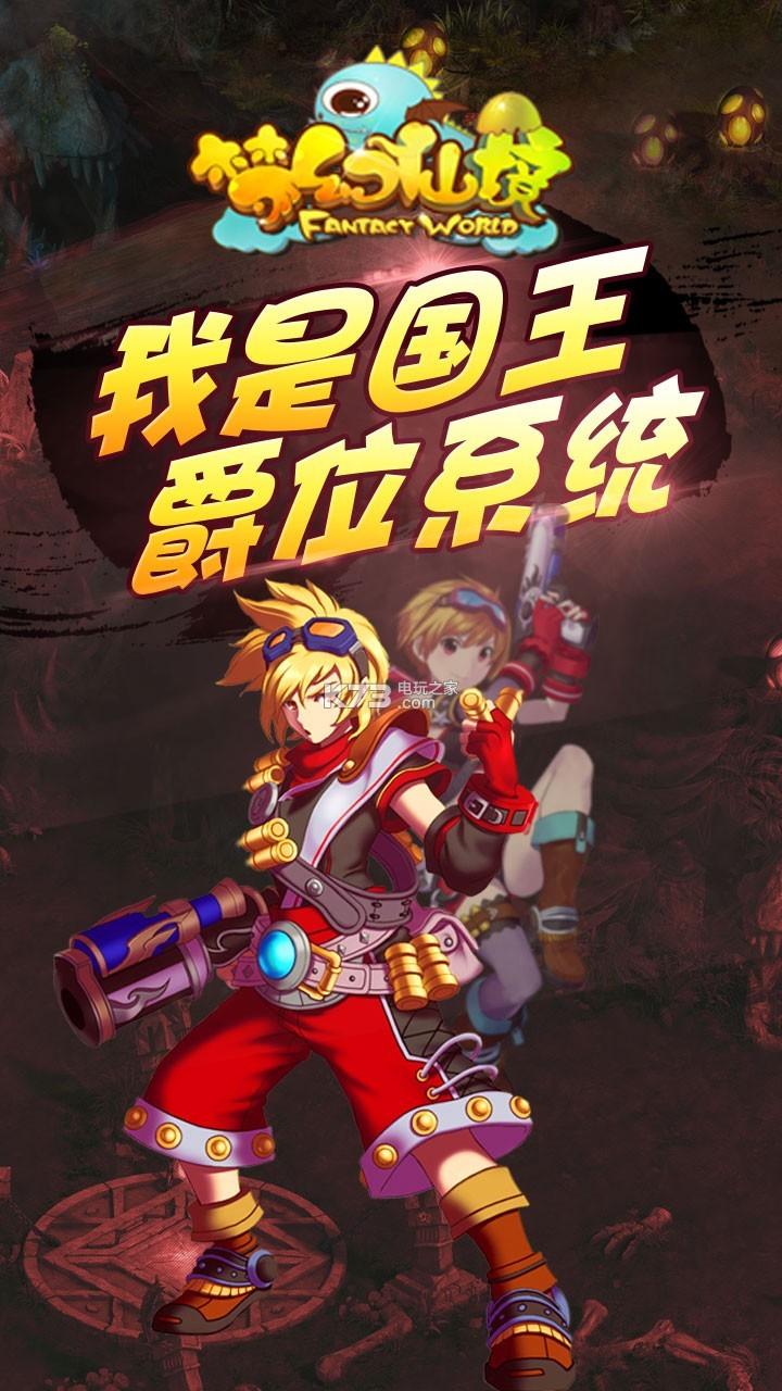 梦幻仙境 v3.6.28.0 百度版下载 截图