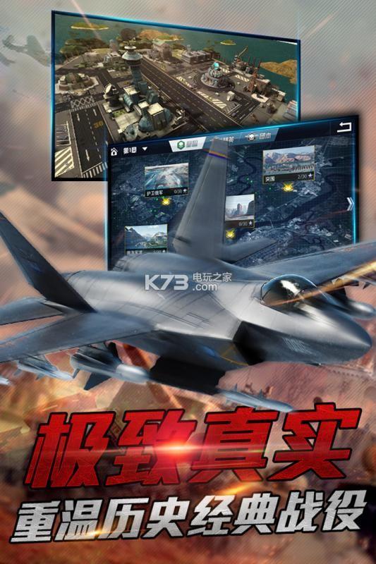 血战长空大国崛起 v3.0.2 九游版下载 截图