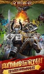 文明霸业 v2.3 百度版下载 截图