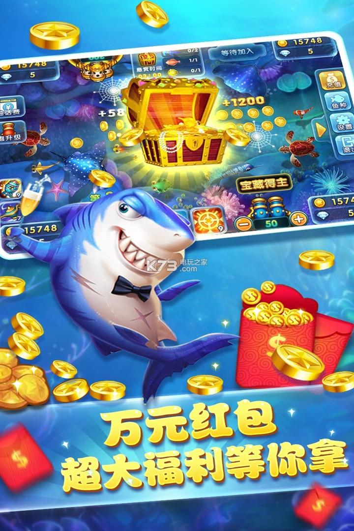 玩呗街机捕鱼 v1.1.10 九游版下载 截图
