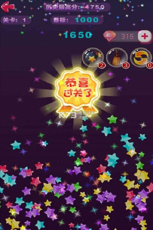 逗逗欢乐消星星酷炫版 v2.0.8 变态版下载 截图
