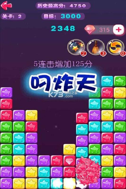 逗逗欢乐消星星酷炫版 v2.0.8 九游版下载 截图