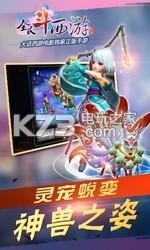 全民斗西游 v1.17 百度版下载 截图