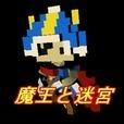 魔王与迷宫 v1.0 下载