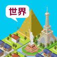 东京工具世界篇 v1.0 游戏下载