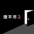 世界第一不讲道理的脱出游戏2 v1.0 下载
