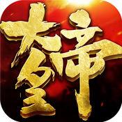 大皇帝 v1.90 手机版下载