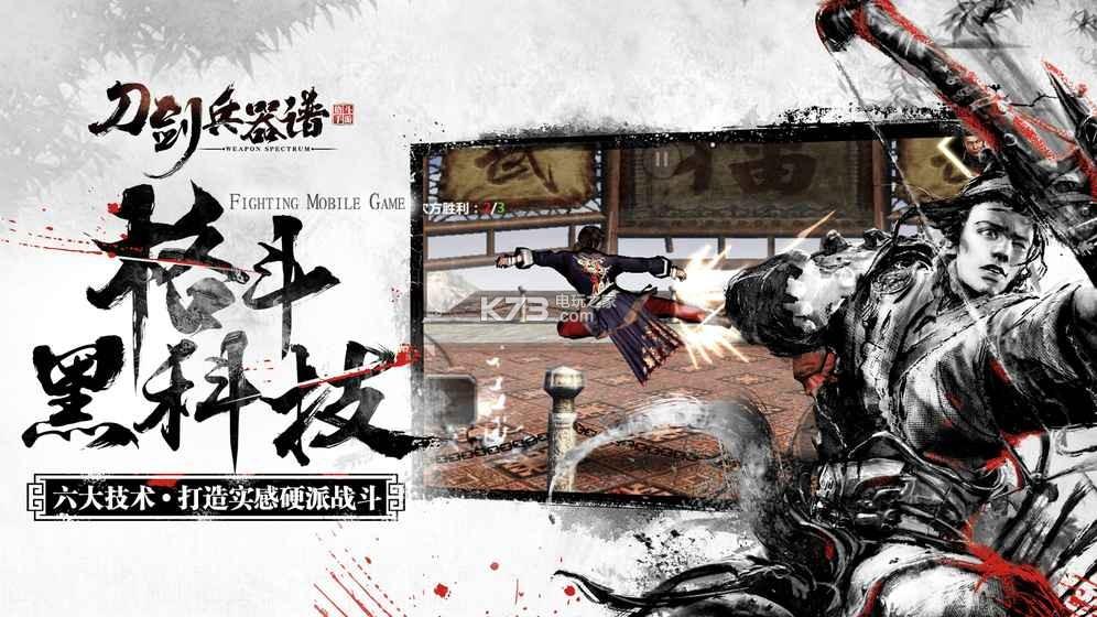 刀剑兵器谱 v2.9.20171208 百度版下载 截图