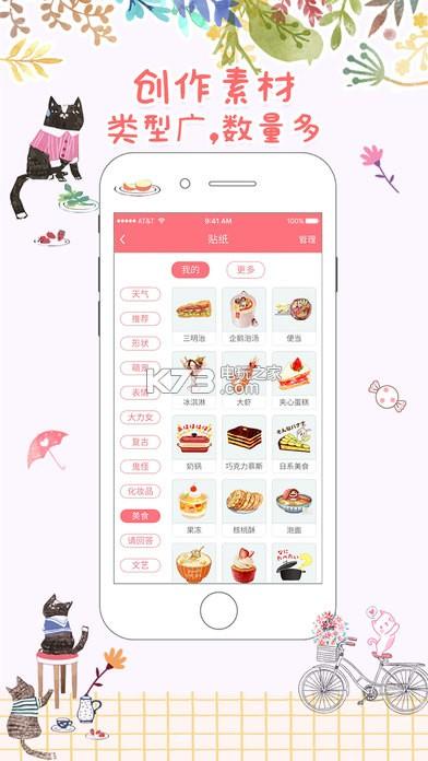 皮皮手帐app点评 小清新的背景页面 让你的手账与众不同 生活的贴心