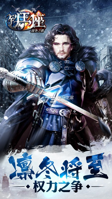 铁王座战争之歌 v1.0.3 九游版下载 截图
