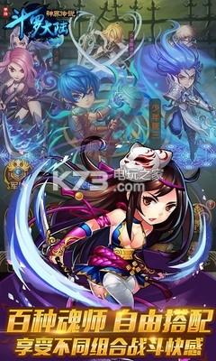 斗罗大陆神界传说 v2.0.1 九游版下载 截图