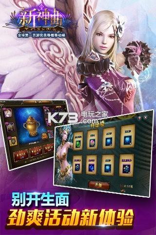 新神曲手游 v3.7.0 百度版下载 截图