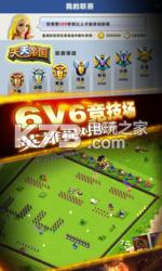 天天帝国 v1.6.1 百度版下载 截图