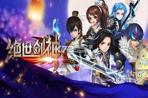 绝世剑神 v0.2 九游版下载 截图
