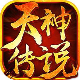 天神传说果盘版下载v1.0.10