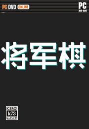 将军棋 中文官网下载