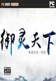 御灵天下游戏官网下载