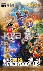 NBA英雄 v1.8 百度版下载 截图