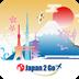 日本万事通app下载