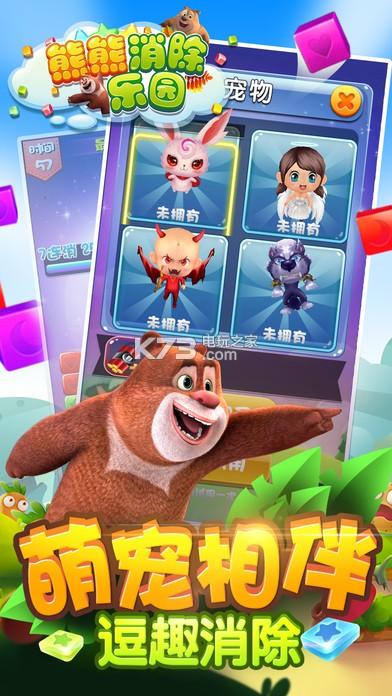 游戏截图 游戏介绍: 《熊熊消除乐园》是新推出的轻松三消游戏,以可爱