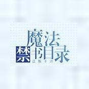 魔法禁书目录手游 v1.4.1 下载
