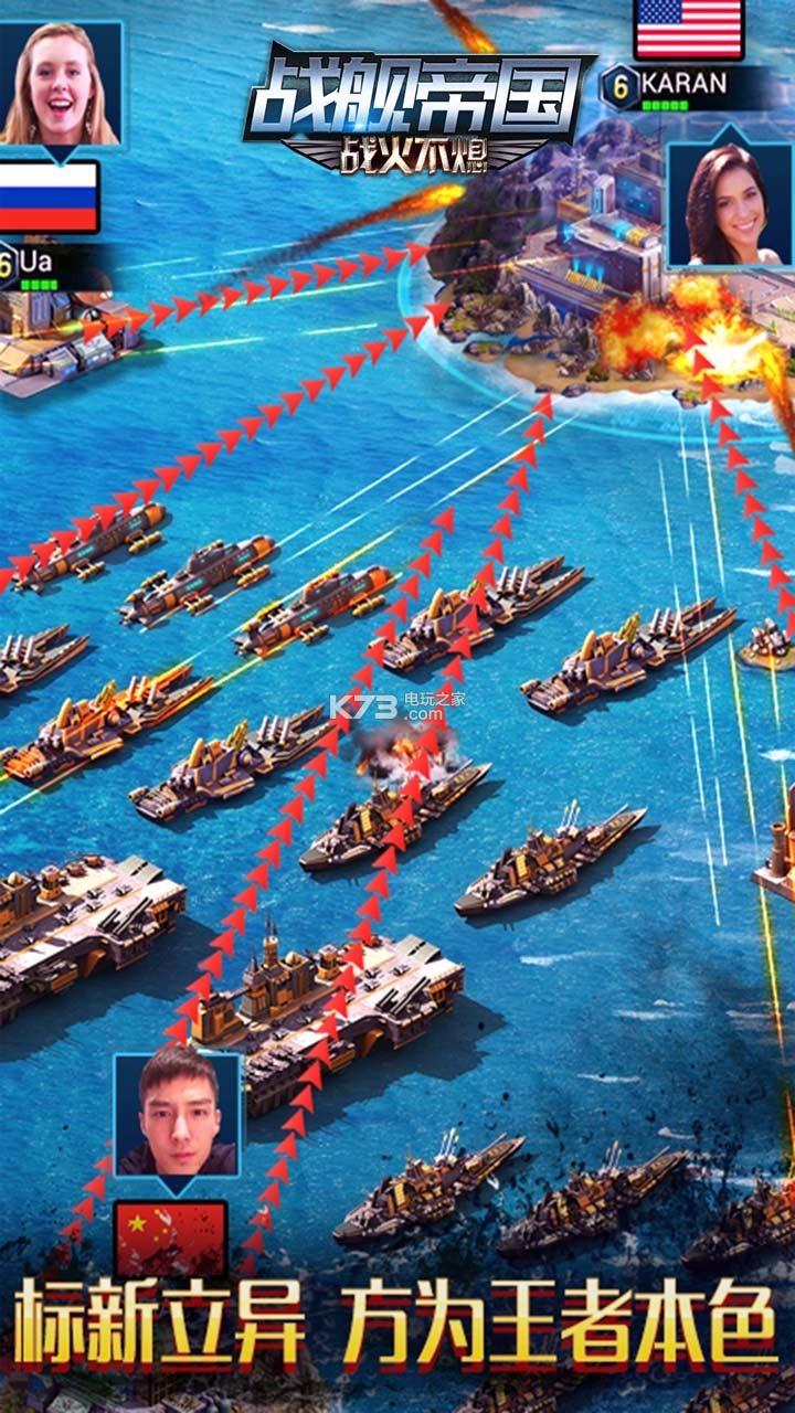 战舰帝国OL v3.2.50 百度版下载 截图