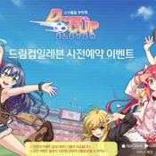 梦幻杯十一人官网下载