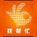 找帮忙app下载v1.0