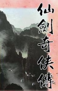仙剑奇侠传1 重制版下载