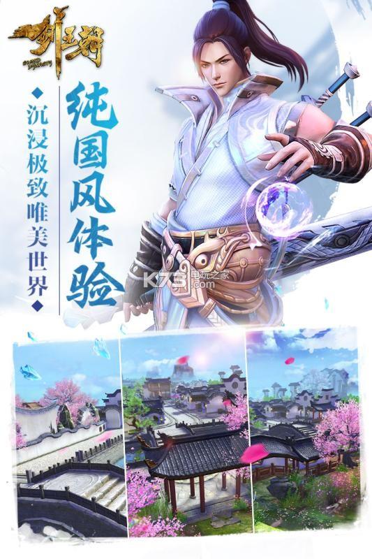 剑王朝手游 v1.0 九游版下载预约 截图
