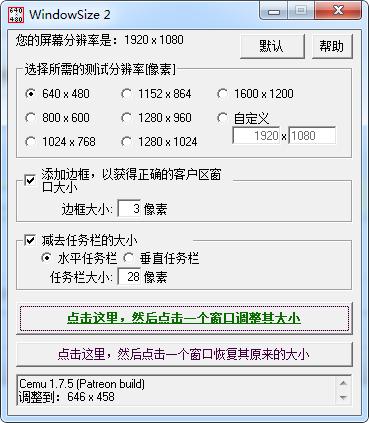 窗口大小更改工具WindowSize下载【调整cemu模拟器窗口】v2.2