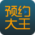 预约大王 v1.2.0 app下载