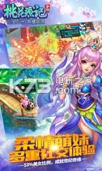 桃花源记 v1.0.11 九游版下载 截图