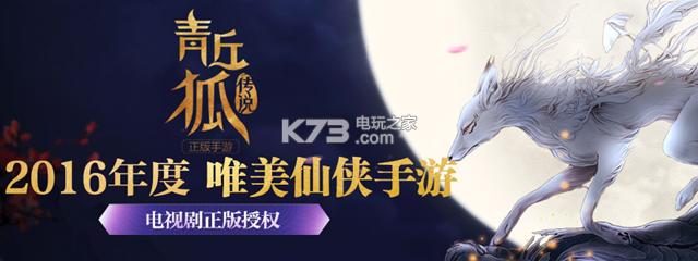 青丘狐传说手游 v1.7.1 百度版下载 截图