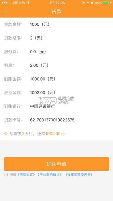 微盟贷款王 app下载v1.0.