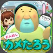 老好人乌龟太郎 v1.0.4 下载