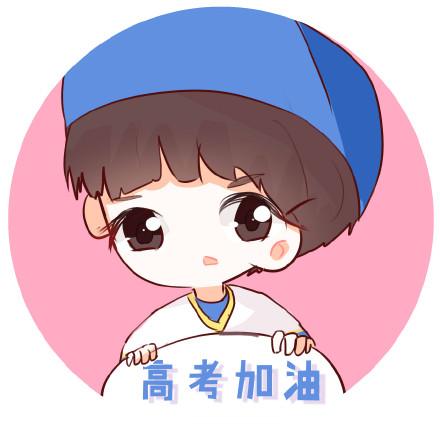 王俊凯高考加油手绘头像
