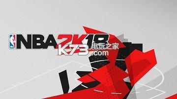nba2k18 中文god版预约 截图