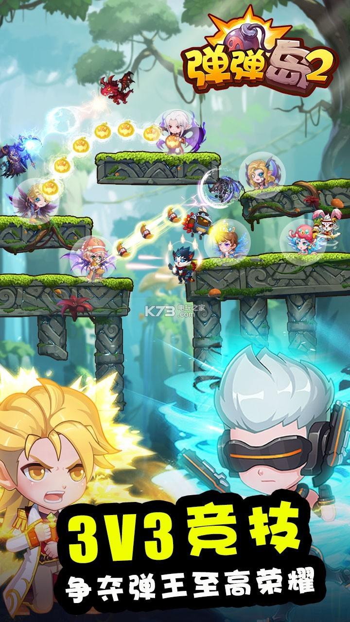弹弹岛2 v2.0.2 果盘版下载 截图