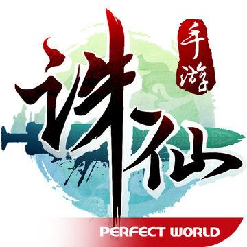 诛仙手游 v1.760.1 时装秀版本下载