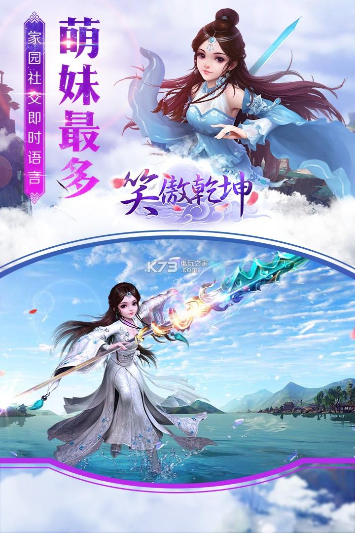 笑傲乾坤 v1.29.1 九游版下载 截图