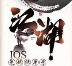 江湖微信红包软件