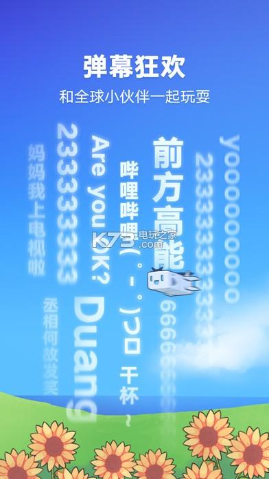 ps3中文破解版下载_bilibili大会员账号共享-哔哩哔哩大会员官方版下载-B站大会员功能 ...