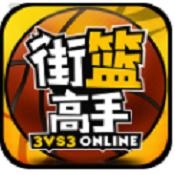 街篮高手移动版 v1.3.1 官网下载