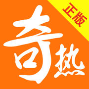 奇热小说 v2.9.5 app免费下载