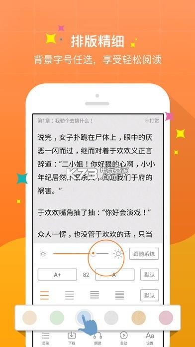 奇热小说 v2.2 app免费下载 截图