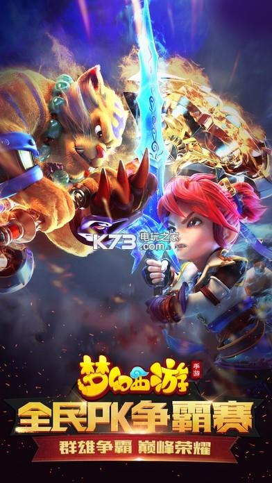 梦幻西游 v1.143.0 百度版下载 截图